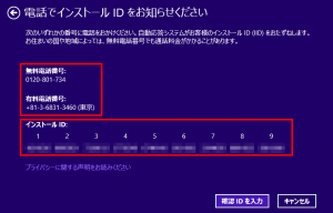 インストールID確認のための電話番号とインストールID記入画面の画像