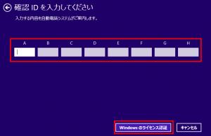 確認ID入力画面の画像
