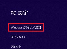 「PC設定」画面画像