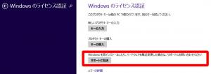 「Windows のライセンス認証」画面画像