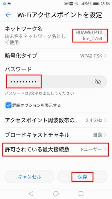 Wi-Fiアクセスポイント設定画面の画像