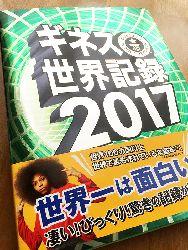 2017年版「ギネス・ワールド・レコーズ」の表紙画像