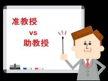 「准教授」vs「助教授」を示すイラスト画像