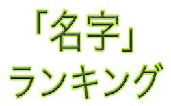 名字ランキングのロゴ