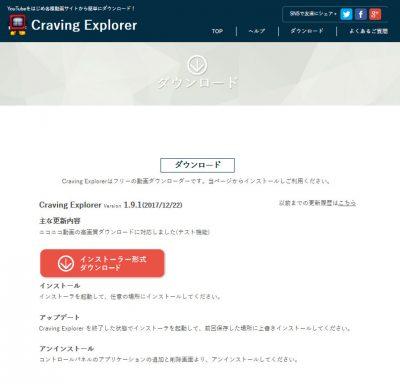 「Craving Explorer」のダウンロードサイトの画像