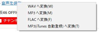 「音声を保存」をクリック後のポップアップ画面の画像