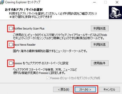 おすすめアプリ/サイトの選択画面の画像