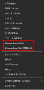 スタートメニューにて「コマンド プロンプト」が「Windows PowerShell」に置き換わった画像