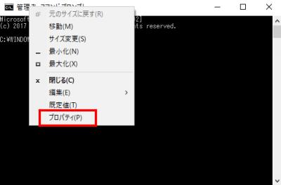 「コマンドプロンプト」画面の上部を右クリックして出てきたメニューの画像