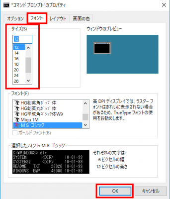 「コマンドプロンプト」画面の上部を右クリックして出てきたメニューの「プロパティ」画面の画像