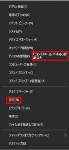 「Windows Creators Update」適用後のスタート右クリックメニューの画像