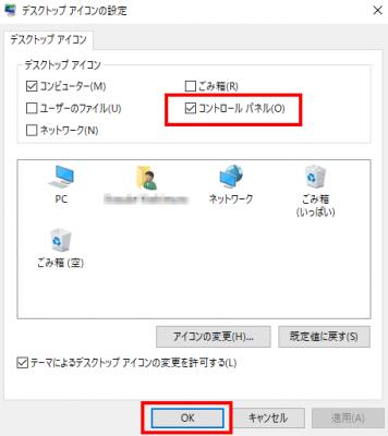 デスクトップアイコンの設定画面の画像