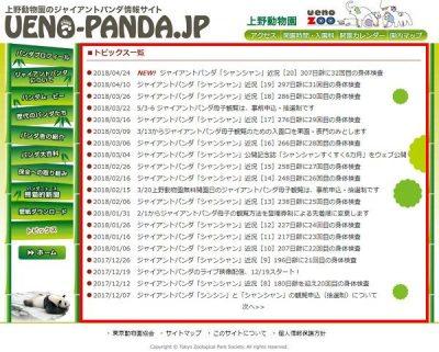 「上野動物園のパンダ情報サイト(UENO-PANDA.JP)」の「トピックス一覧」ページの画像