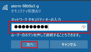 少しばかりして「接続済み」という表示が出れば接続完了です。