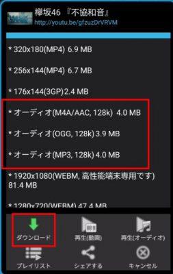 音声ファイル形式選択画面の画像