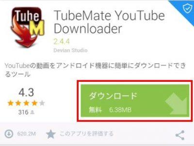 「TubeMate」ダウンロードサイトの画像