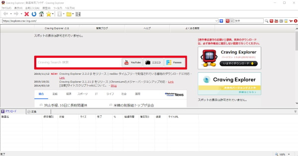 Craving explorer 2 mp3 CravingExplorerでYouTubeから音楽をmp3でダウンロードする方法(2/2...