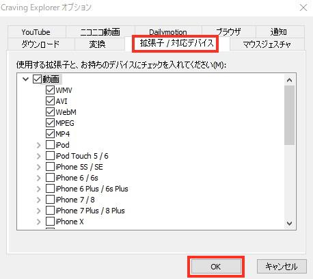 拡張子/対応デバイス