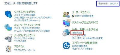 Windowsのコントロールパネルの設定メニューの図画像