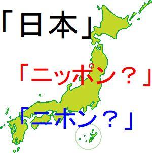 日本地図を背景に「日本」の読み方、「ニッポン」と「ニホン」どちらが正しいのかとの疑問を示すイラスト画像