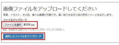 「切り絵オンデマンド」サイトの「画像ファイルをアップロードしてください」の画像