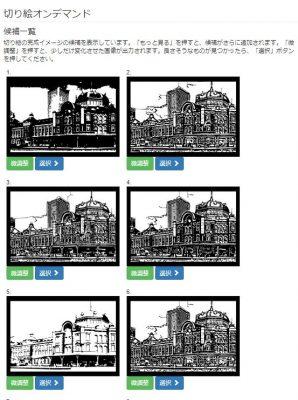 アップロードした写真の「切り絵」用原画の案の画像