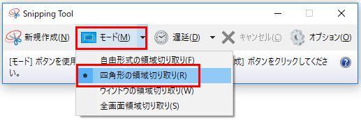 「モード」ボタン上の「四角形の領域切り取り」選択画面画像