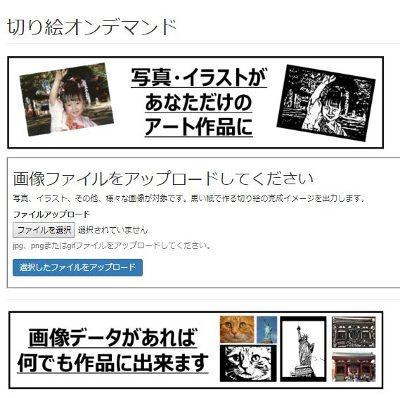 「切り絵オンデマンド」サイトの画像