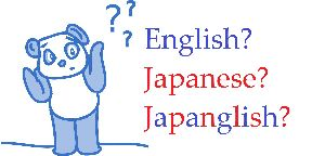 英語なのか日本語なのかジャパングリッシュ(和製英語)なのか判断に困っている様子を示す画像