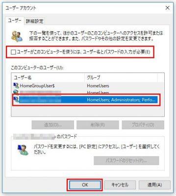 「ユーザーアカウント」画面の画像