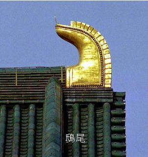 古い仏閣の屋根につけられている「鴟尾
