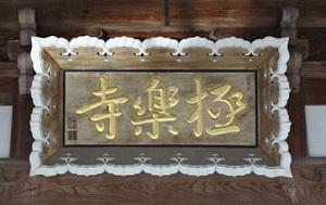 お寺の扁額の例を示す画像
