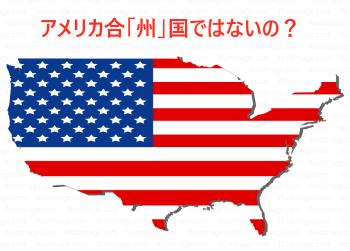 アメリカ合「州」国ではないのかという画像