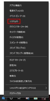 Windowsボタンを右クリックすると表示されるメニューの画像
