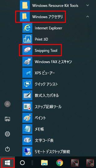 スタートメニュー上の「Snipping Tool」起動アイコンの位置図画像 width=