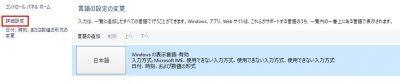 Windowsの言語の設定メニューの図画像
