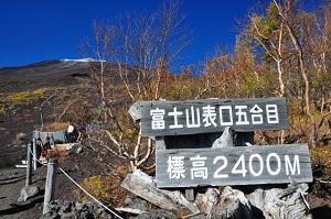 富士山表口五合目の標識の写真画像