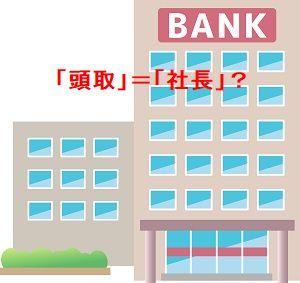 トップを「頭取」と呼ぶ銀行のイラスト画像