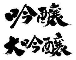 「吟醸」、「大吟醸」の文字画像