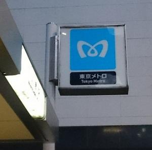 東京メトロの駅入口標識画像