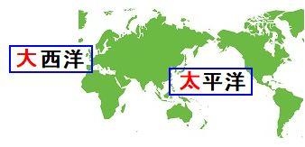 世界地図上の示された「太平洋」と「大西洋」の画像