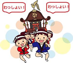 「わっしょい」の掛け声とともに子供神輿のイラスト画像
