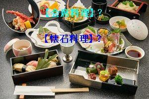紛らわしい「会席料理」と「懐石料理」のどちらかを示す写真画像