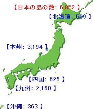 日本の島の数を日本地図上で地域ごとに表示した画像