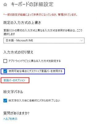 Windowsのキーボードの詳細設定メニューの図画像