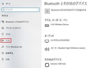 Windowsのデバイス設定メニューの図画像