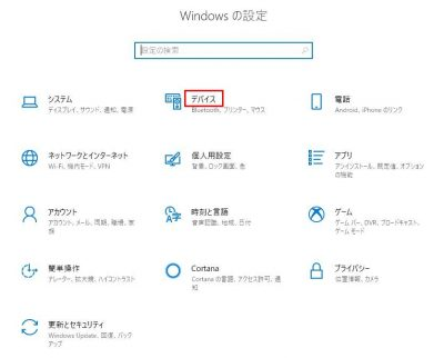Windowsの設定メニューの図画像