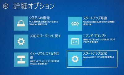 「詳細オプション」画面で右下にある「スタートアップ設定」の表示画像
