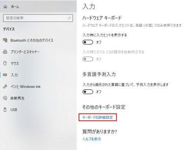 Windowsの入力設定メニューの図画像