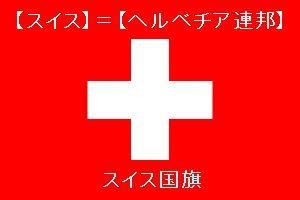 スイスの国旗の画像